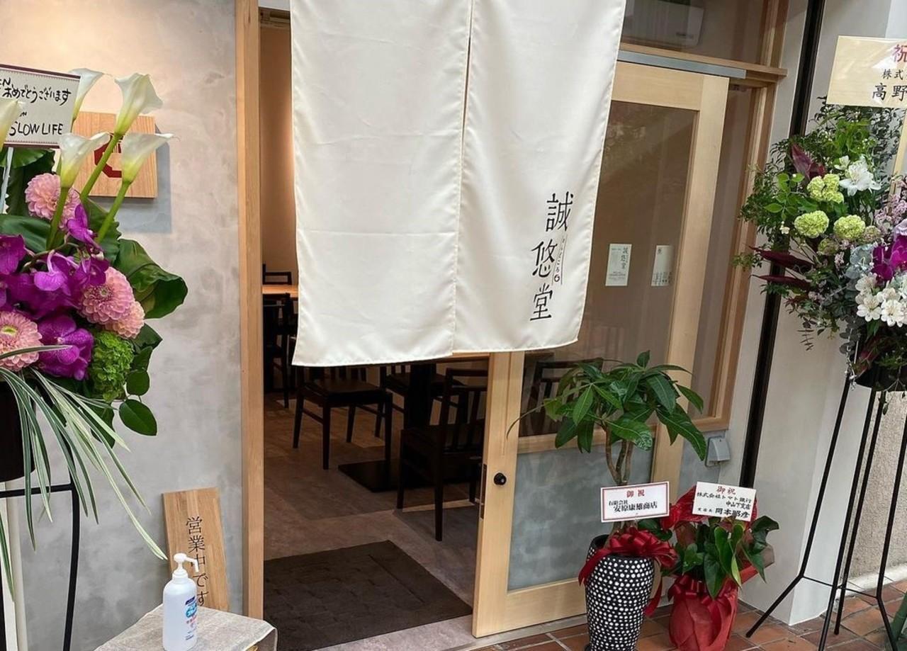 岡山県岡山市北区表町1丁目に「めんどころ 誠悠堂」が昨日よりプレオープンされてるようです。