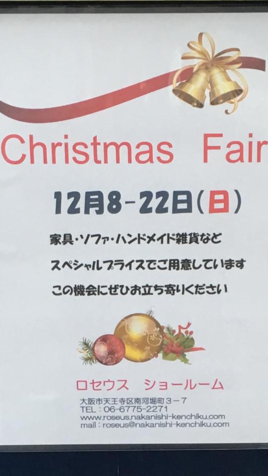 ロセウス 大阪・天王寺 明日はクリスマスフェアの最終日です