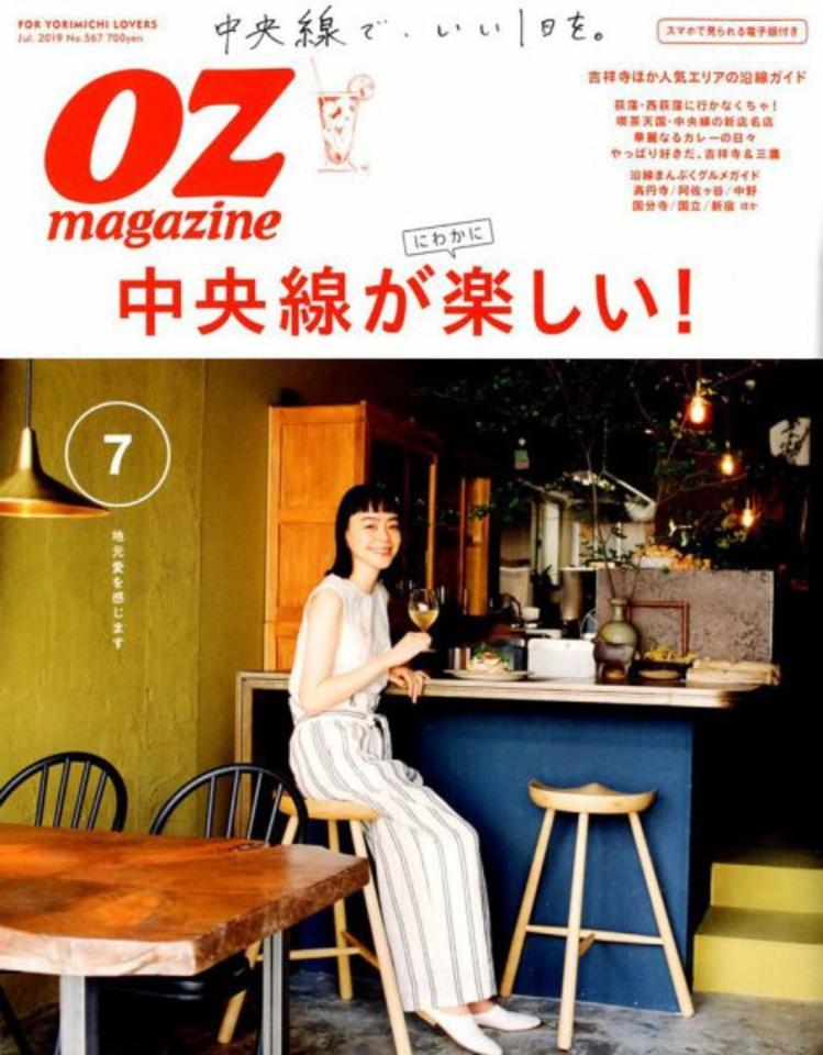 OZmagazine (オズマガジン) の7月号に、「トルカリ高円寺」を掲載していただきました!