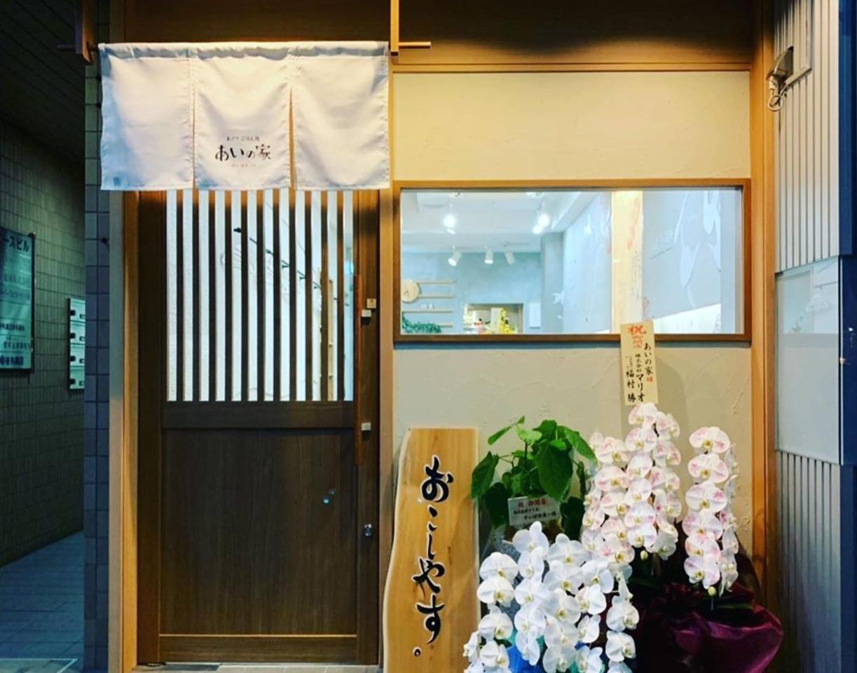 おさけごはん処...京都市中京区大文字町に「あいの家」オープン