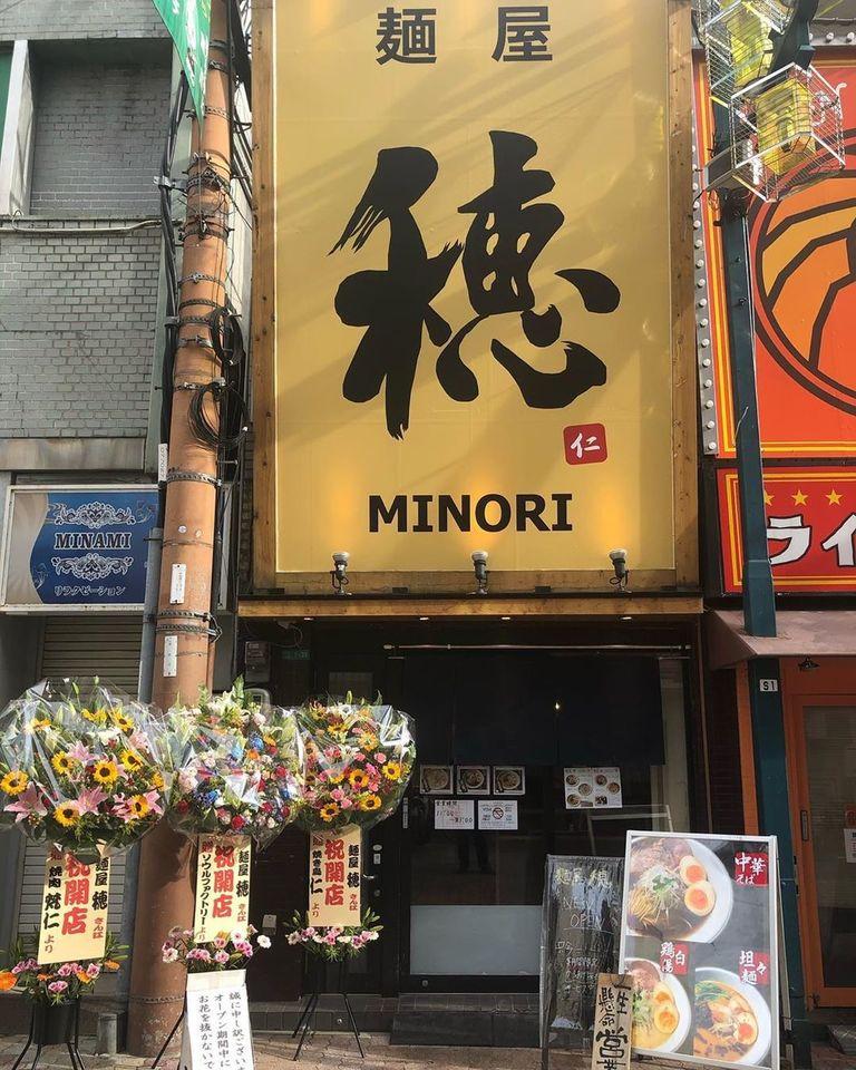 大阪市淀川区十三本町1丁目に「麺屋 穂」が6/1にオープンされたようです。