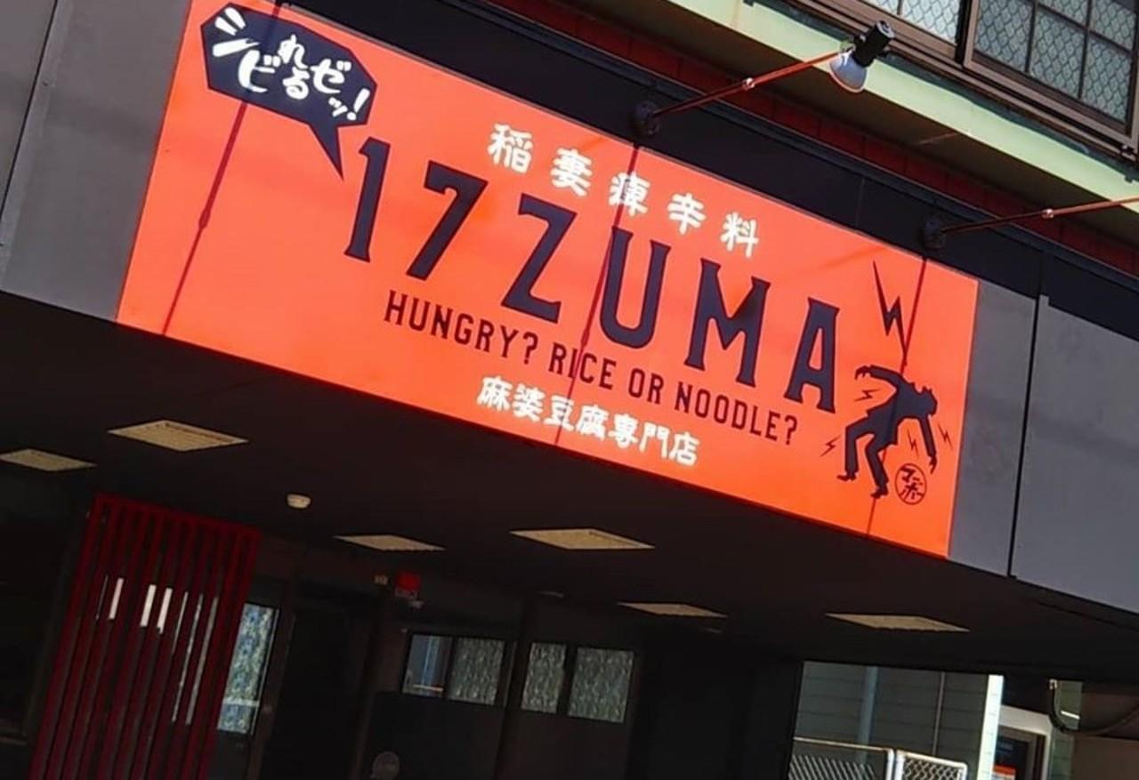 麻婆豆腐麺専門店...鹿児島市谷山中央5丁目に「17ZUMAマーボー」本日プレオープン
