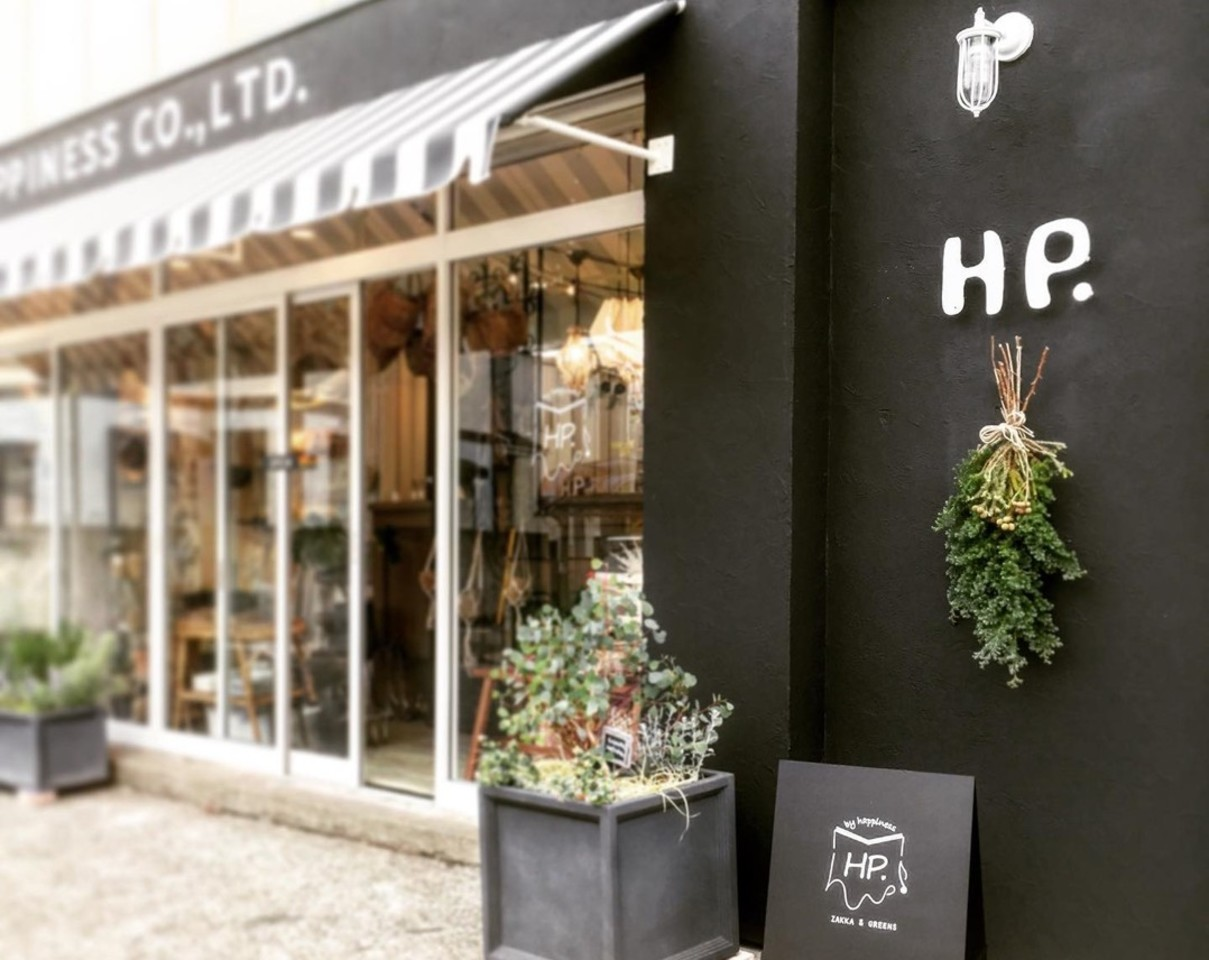 【 HP. 】雑貨屋(埼玉県草加市)