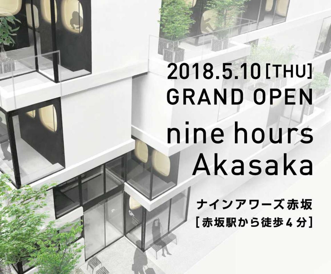 お洒落なカプセルホテル「ナインアワーズ赤坂」オープン