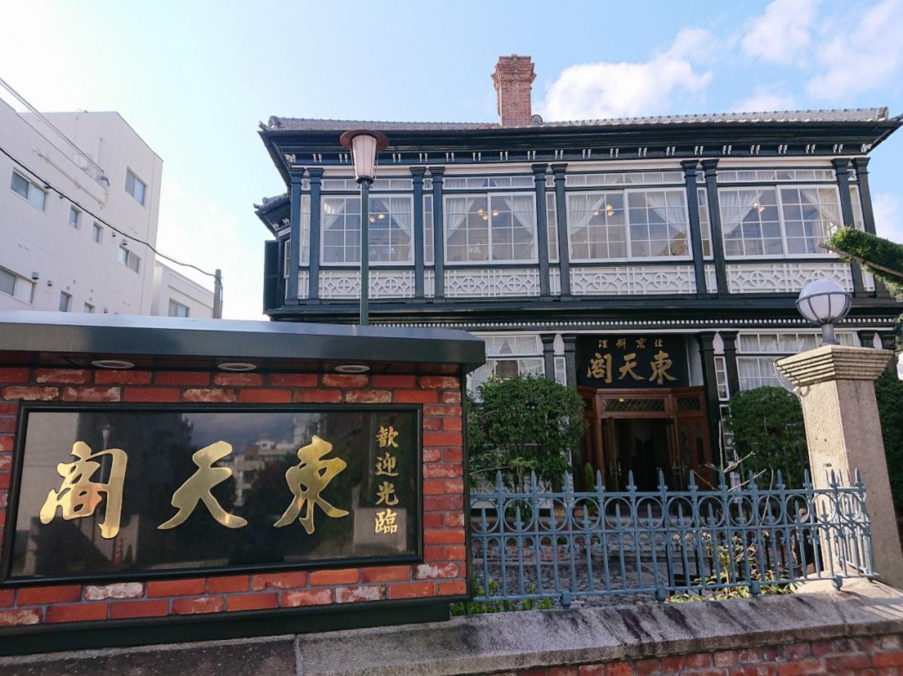 神戸の北野公房のまちから中国菜館東天閣本店へ。。。