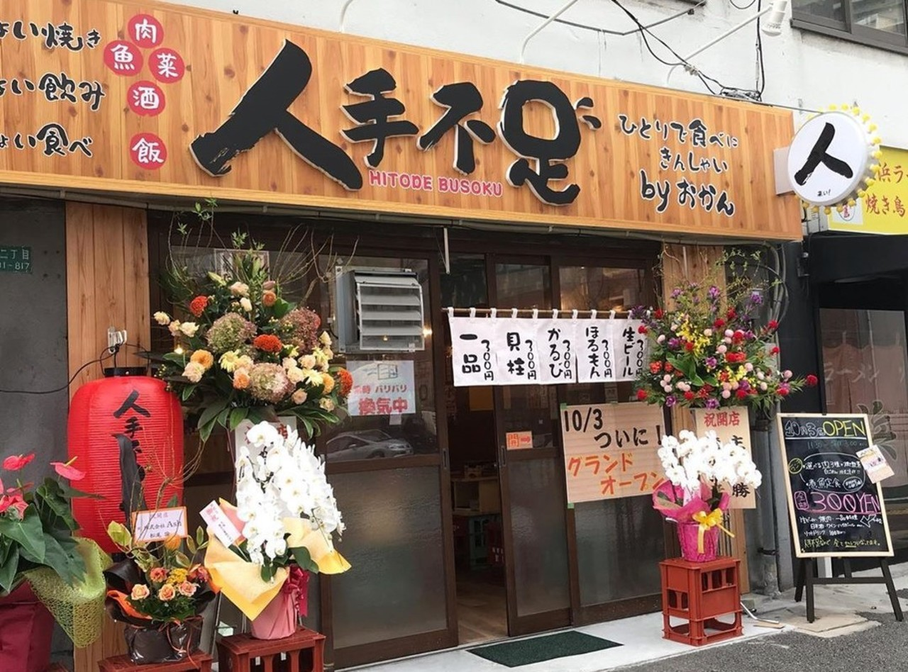 福岡市中央区長浜2丁目に「人手不足 長浜店」が10/3グランドオープンされたようです。