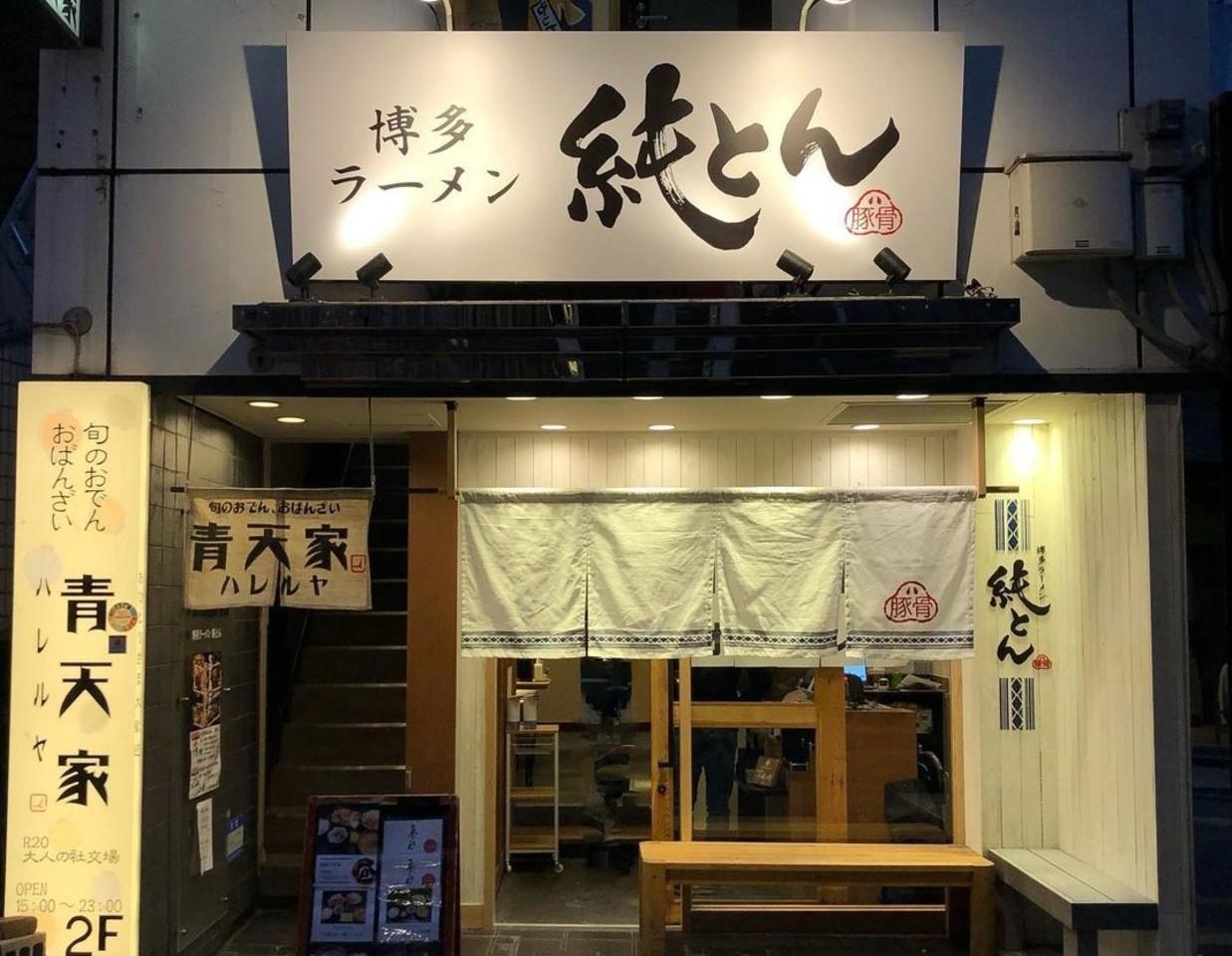 京都の烏丸駅近くに「博多ラーメン 純とん 錦小路店」が12/18オープンされたようです。