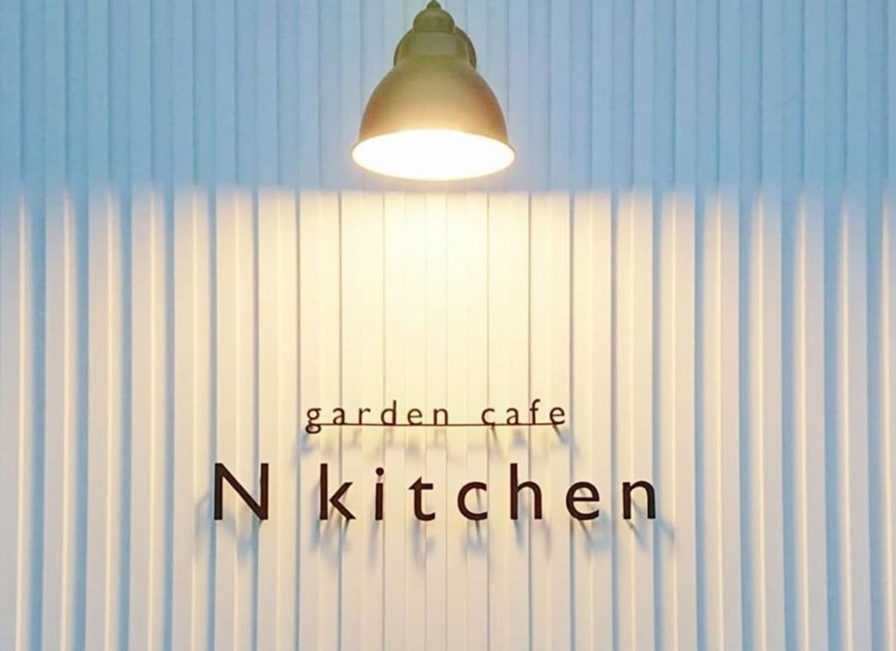 豊かな自然と四季の庭。。京都府福知山市大江町二俣に『ガーデンカフェ エヌキッチン』5/23オープン