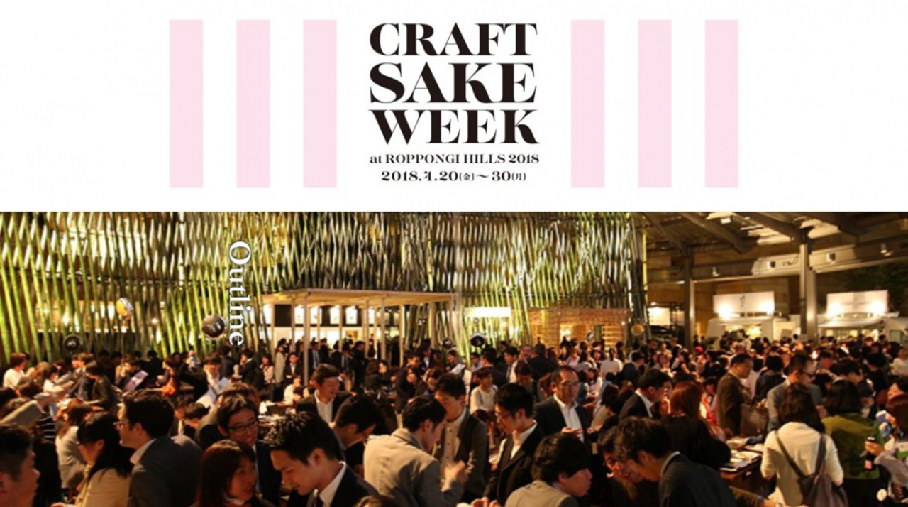 CRAFT SAKE WEEK at ROPPONGI HILLS 2018