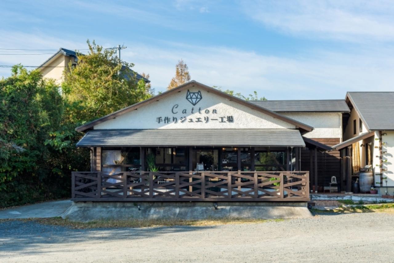 【 Catton 】ジュエリー工場&ショップ(熊本県荒尾市)
