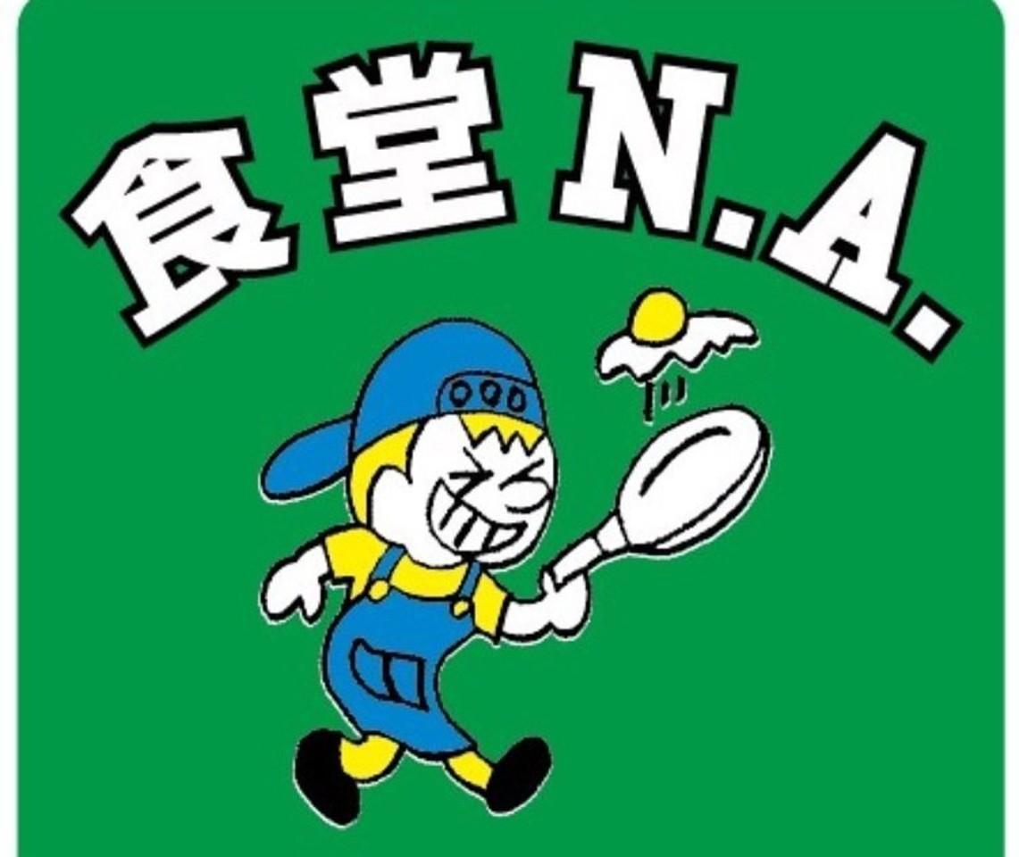 祝!2/20open『食堂N.A.』定食屋(大阪市北区)