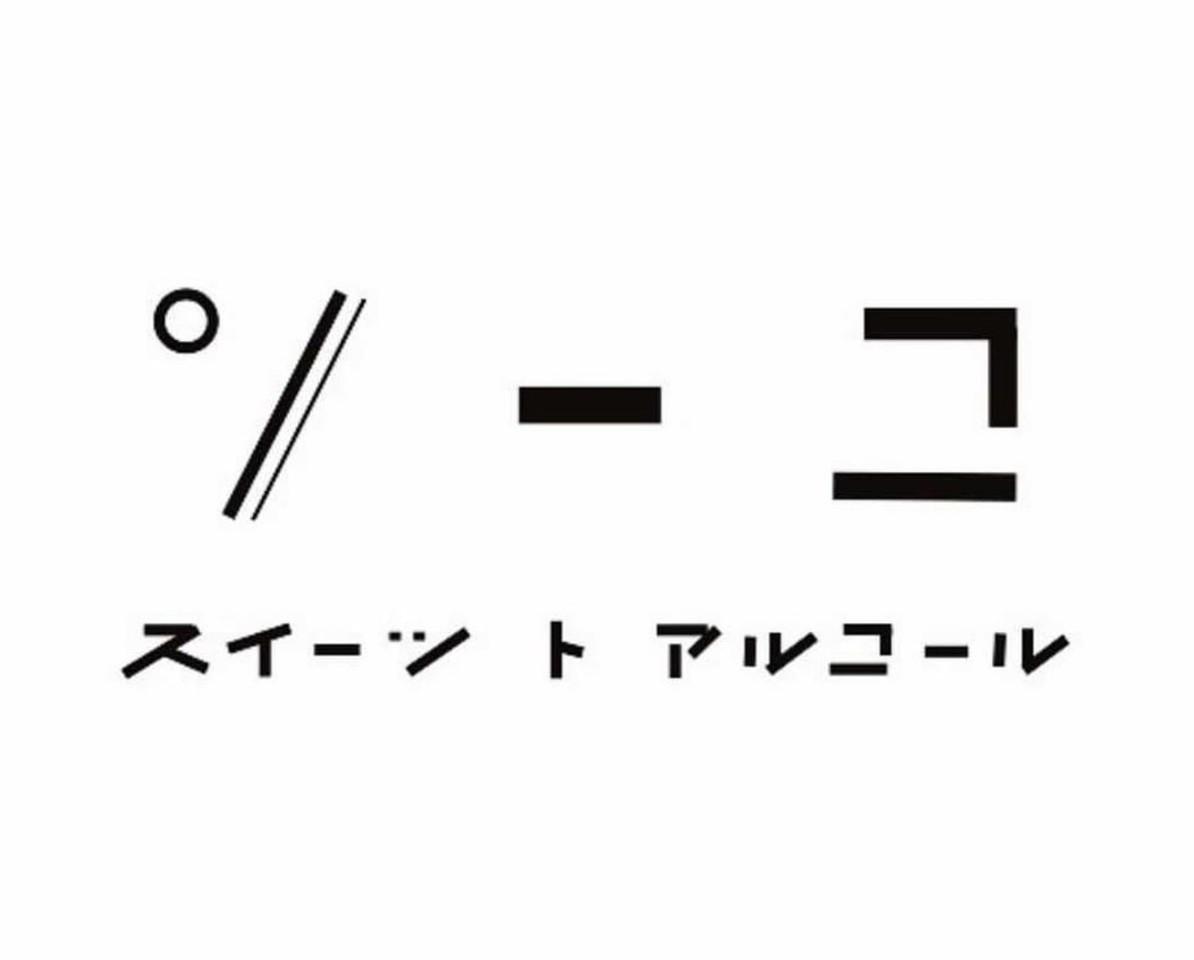 祝!2/11open『ソーコ』スイーツトアルコール(広島県尾道市)