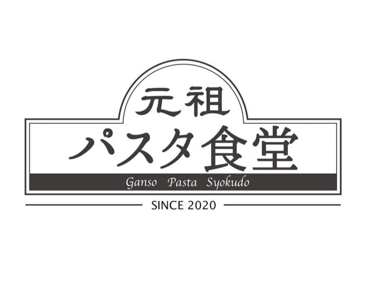 祝!12/23open 『元祖パスタ食堂』(三重県四日市市)