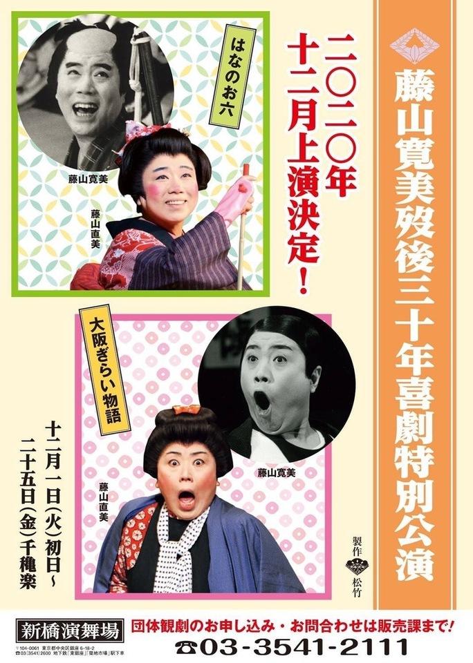 「藤山寛美歿後三十年喜劇特別公演」全日程公演中止