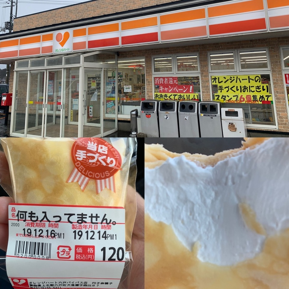 Twitterで話題!『なにも入ってません。』のクレープ 六戸町のコンビニ『オレンジハート』