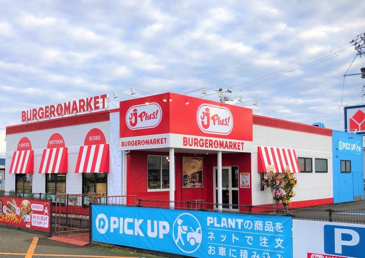 福井県坂井市坂井町下新庄に「JJ Plus!」12月10日オープンされたようです。