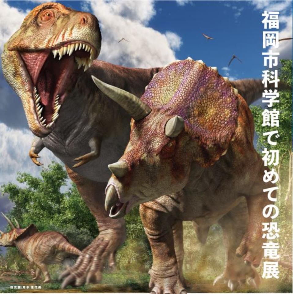特別展「恐竜 DINOSAUR」~よみがえる恐竜のすがた~