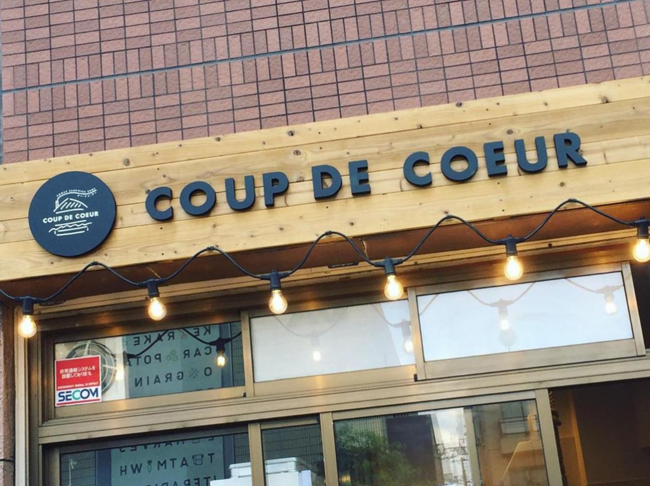 東京都狛江市東和泉1丁目にサンドイッチ専門店「クードゥクー」が8/17にオープンされるようです。