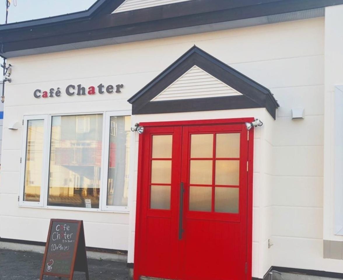 北海道旭川市忠和5条5丁目に「カフェチャター」が10/9にオープンされたようです。