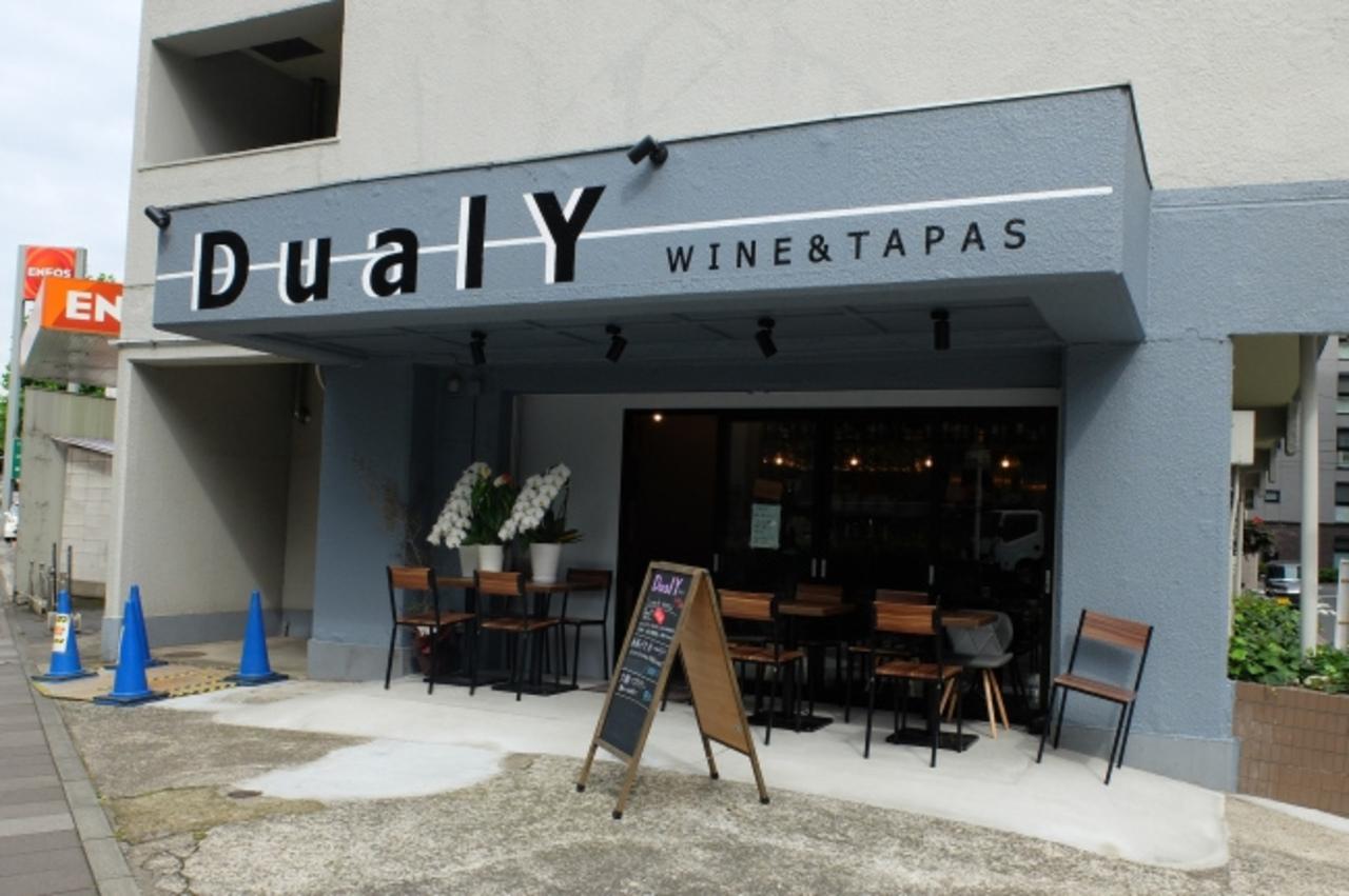 ワイン&タパス...東京都中央区新川1丁目の「デュアリー」