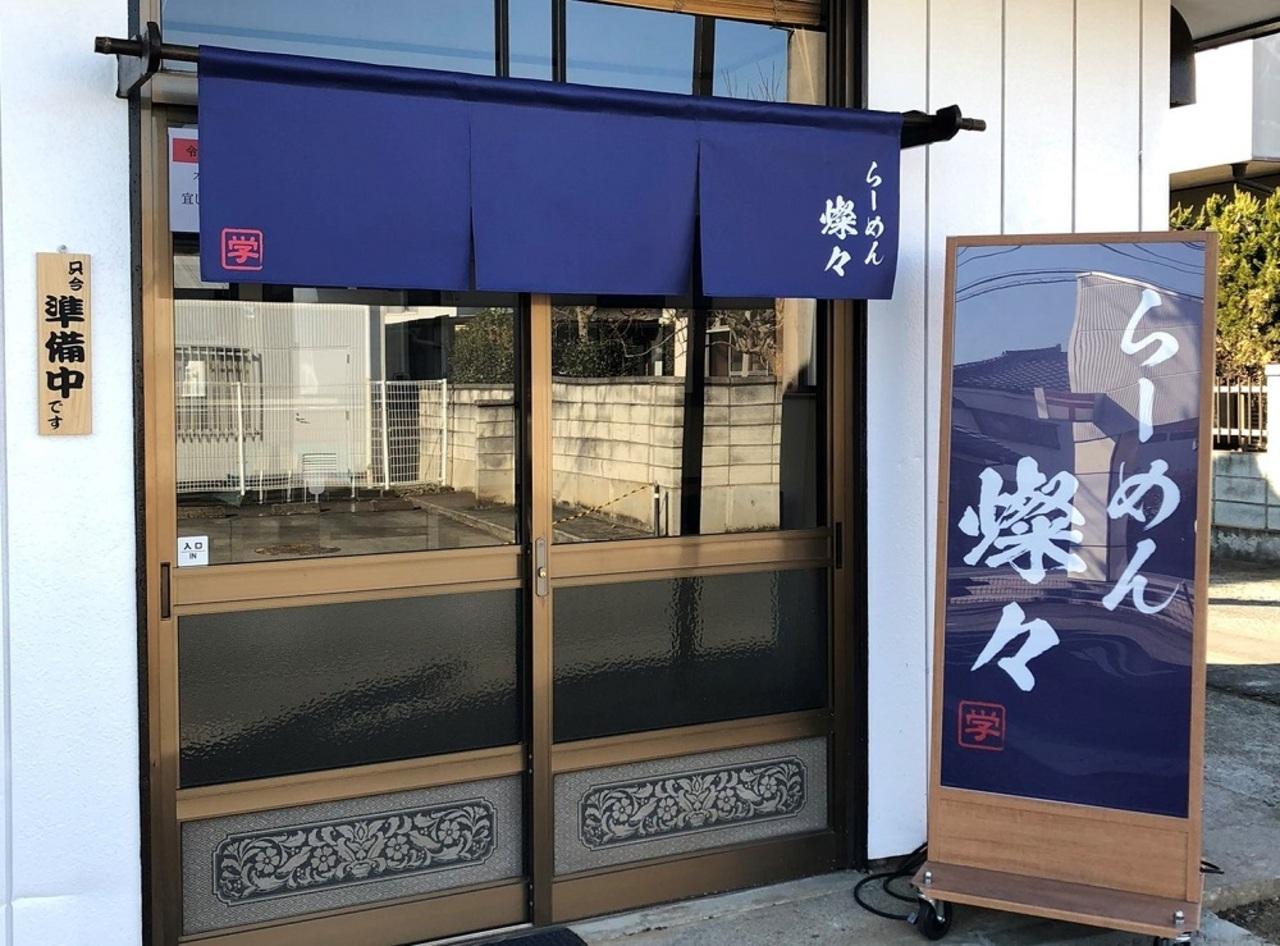 茨城県坂東市辺田に「らーめん燦々」が明日オープンのようです。