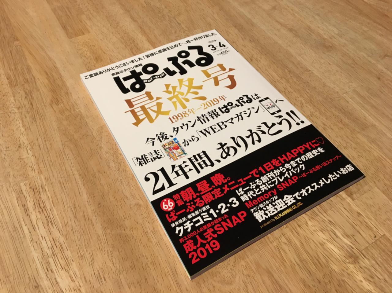 奈良のタウン情報誌ぱーぷる最終号 クチコミランキング ひとときの贅沢1・2・3