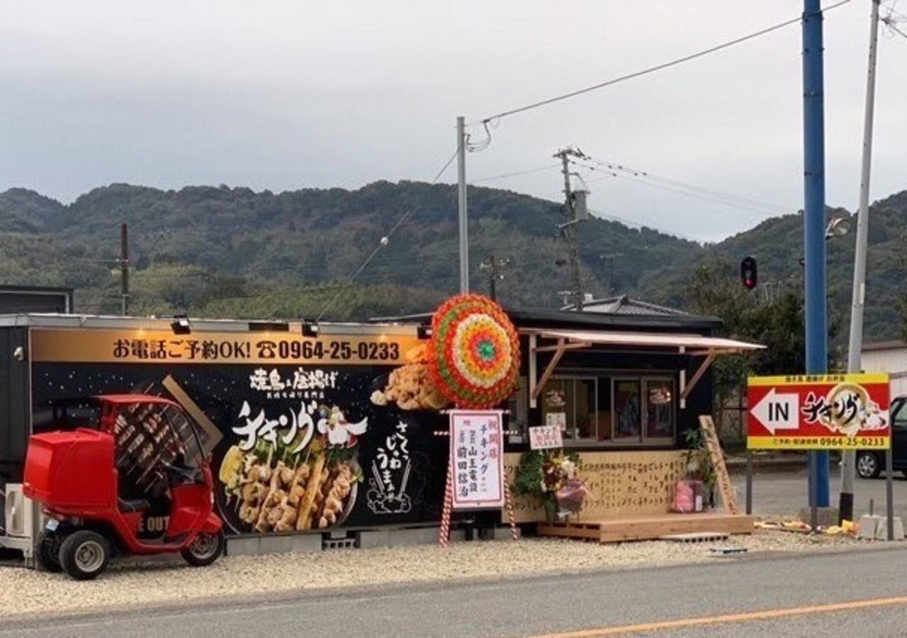 熊本県宇土市住吉町に焼鳥&唐揚げ「チキング」が昨日よりプレオープンされてるようです。