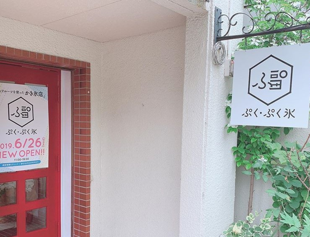 岡山フルーツのかき氷専門店...岡山市北区伊福町1丁目に『ぷくぷく氷』オープン