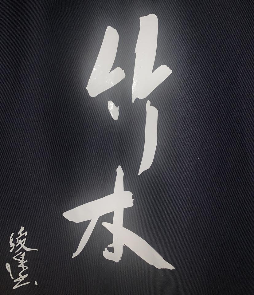 2020年8月オープン!お寿司やラーメンなどが味わえる?!八戸市田面木 食事と酒の店「竹本」