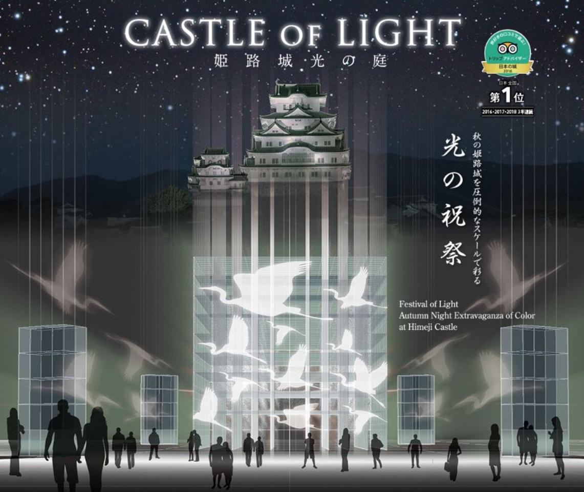 姫路城 光の庭 CASTLE OF LIGHT