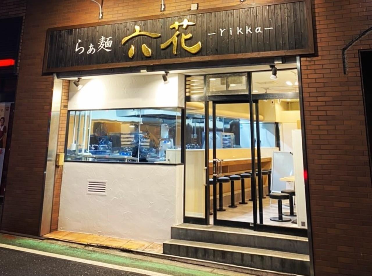 東京都港区芝5丁目に「らぁ麺 六花」が3/14にオープンされたようです。
