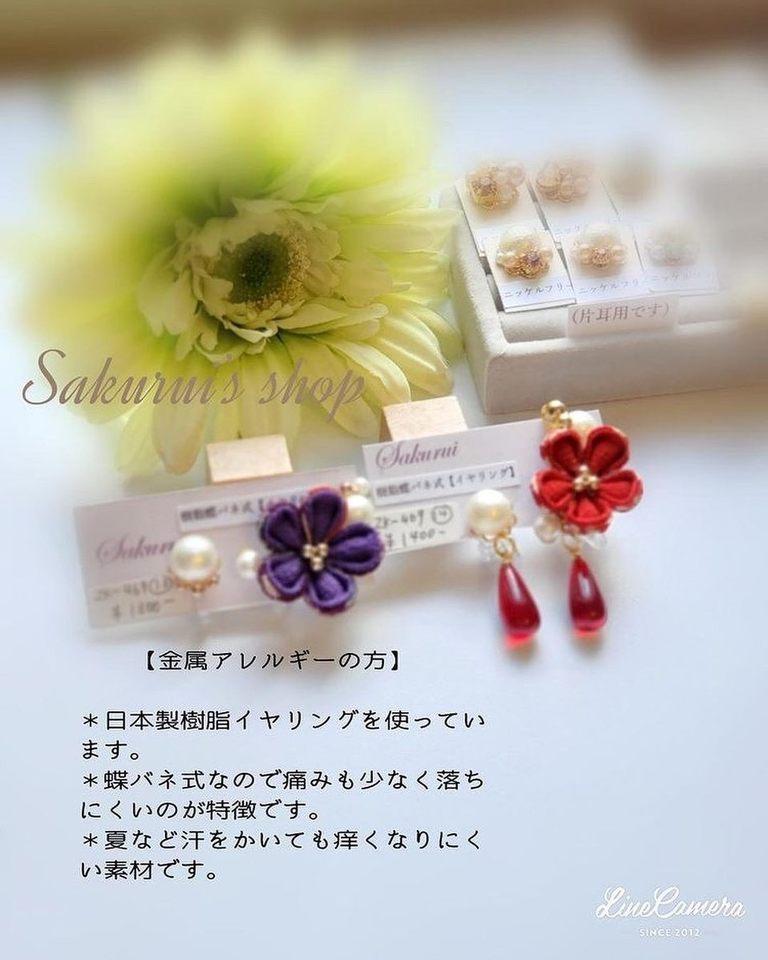 作家『sakurui shop』様をご紹介します😽ココチ雑貨-奈良県香芝市-
