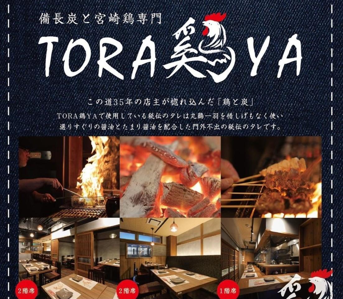 大阪市北区曽根崎2丁目に備長炭と宮崎地鶏専門「トラ鶏ヤ」が明日グランドオープンのようです。