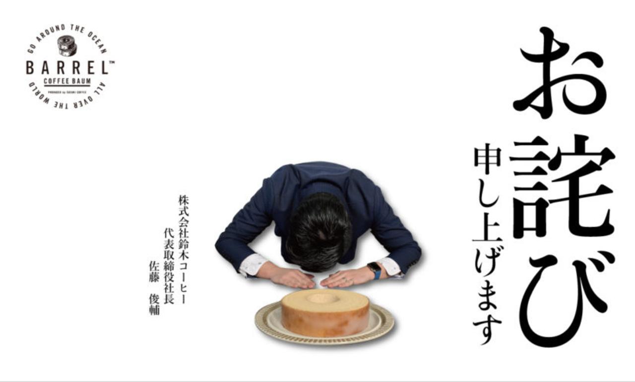 新潟のぴあBandaiにバウムクーヘン専門店「バレルコーヒーバウム」3月22日グランドオープン!