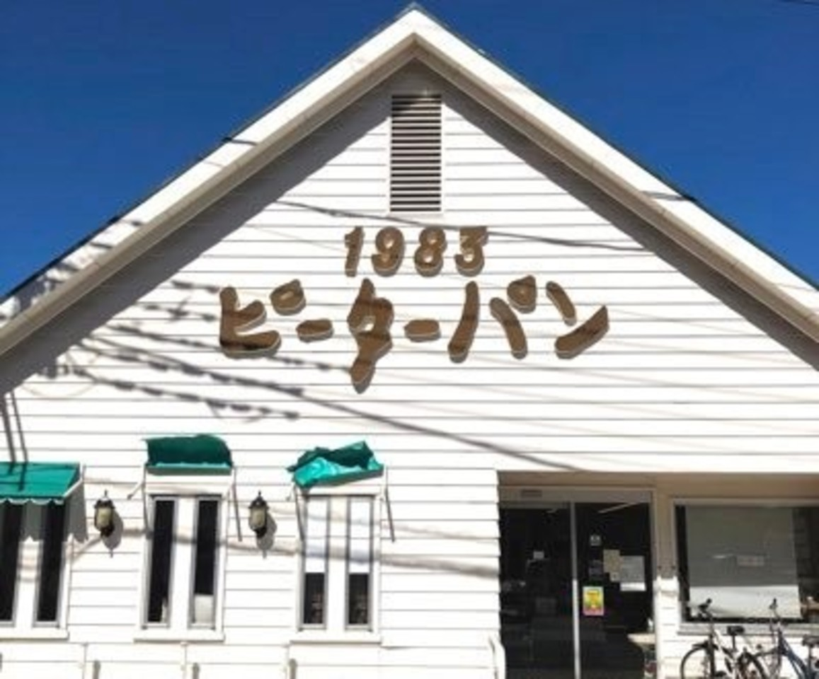 😢茨城県つくば市吾妻のパン屋「ピーターパン吾妻店」が5/31に閉店されるようです。