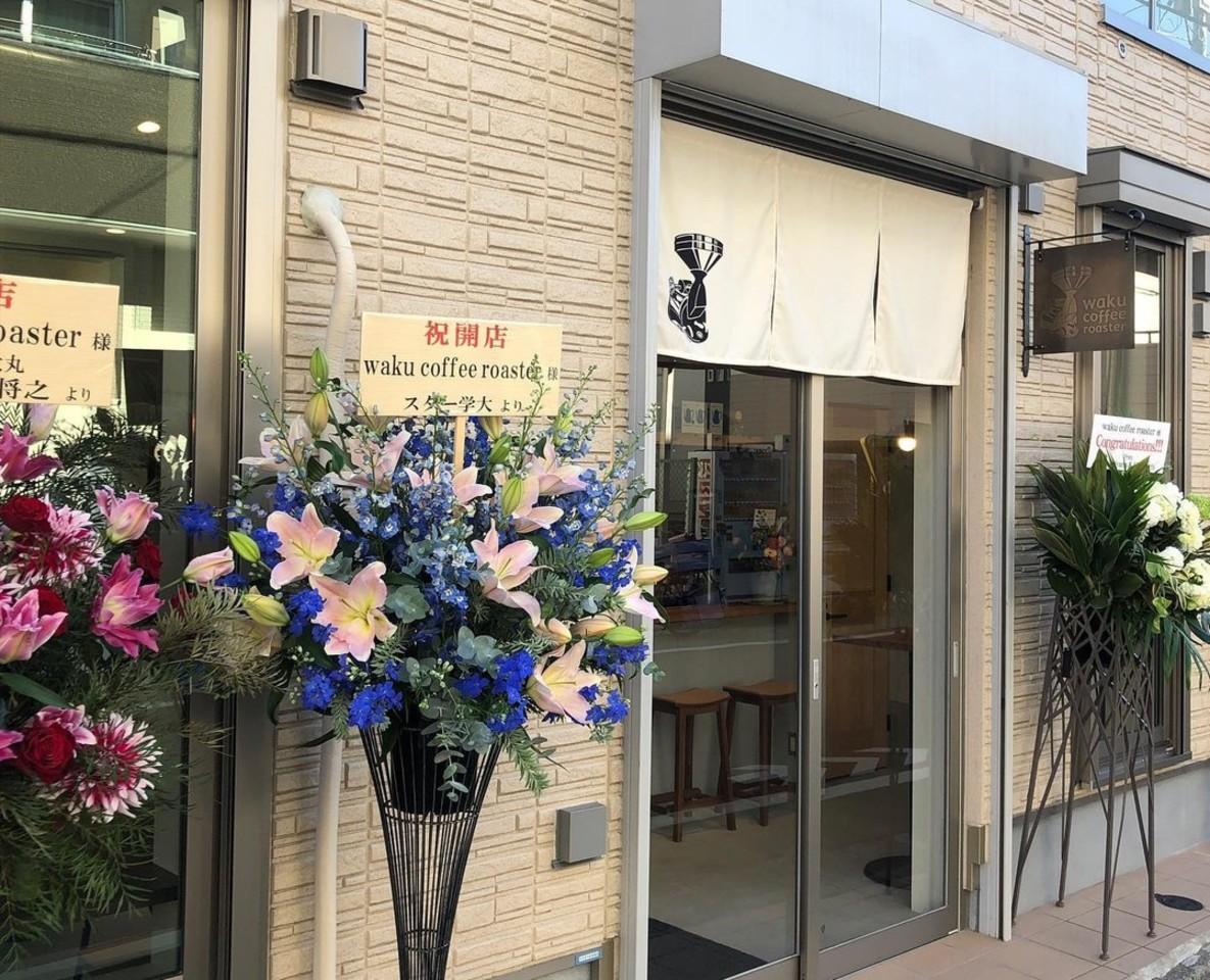 いいものをていねいに...東京都目黒区中央町2丁目に「ワクコーヒーロースター」本日オープン