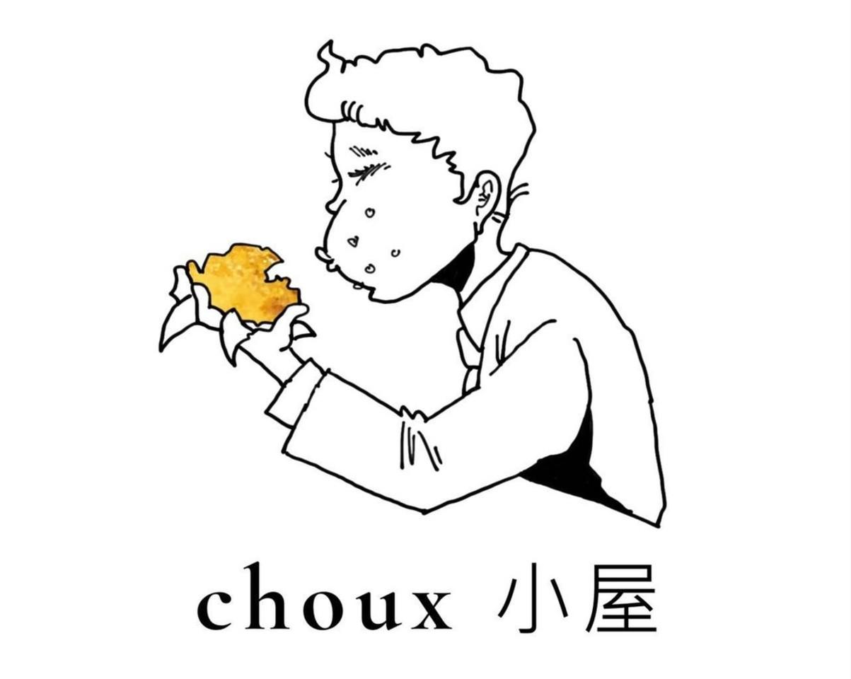 シュークリームとコーヒー。。。香川県高松市高松町に『シューゴヤ』12/19.20第二弾プレオープン