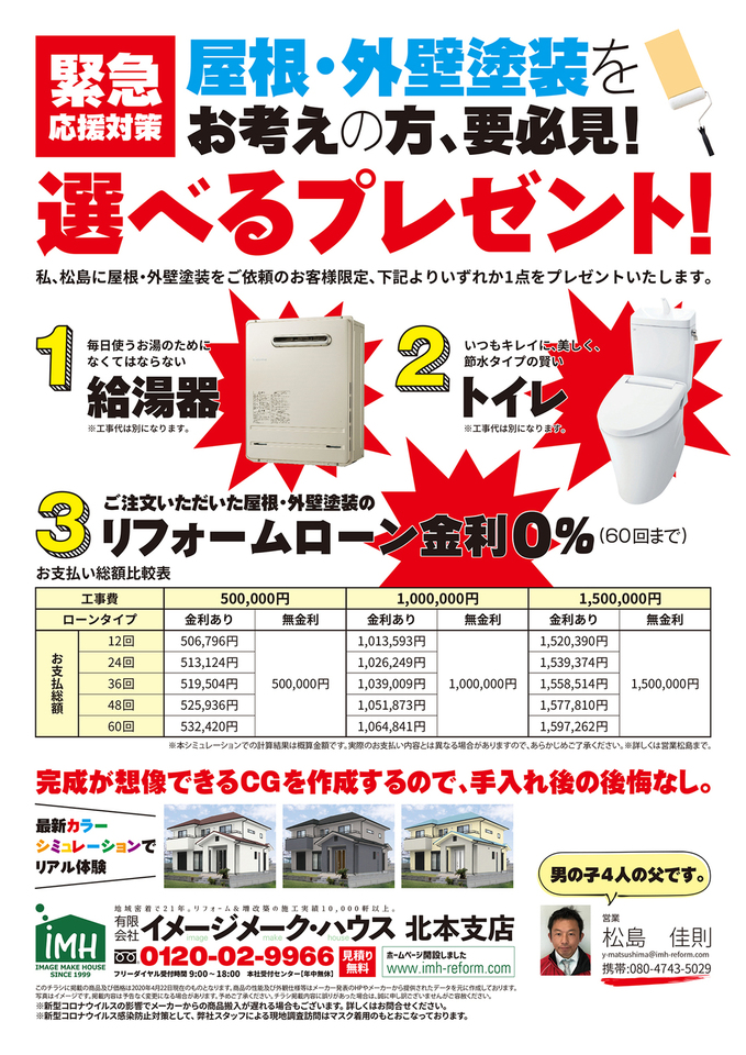 【緊急応援企画】選べるプレゼント!