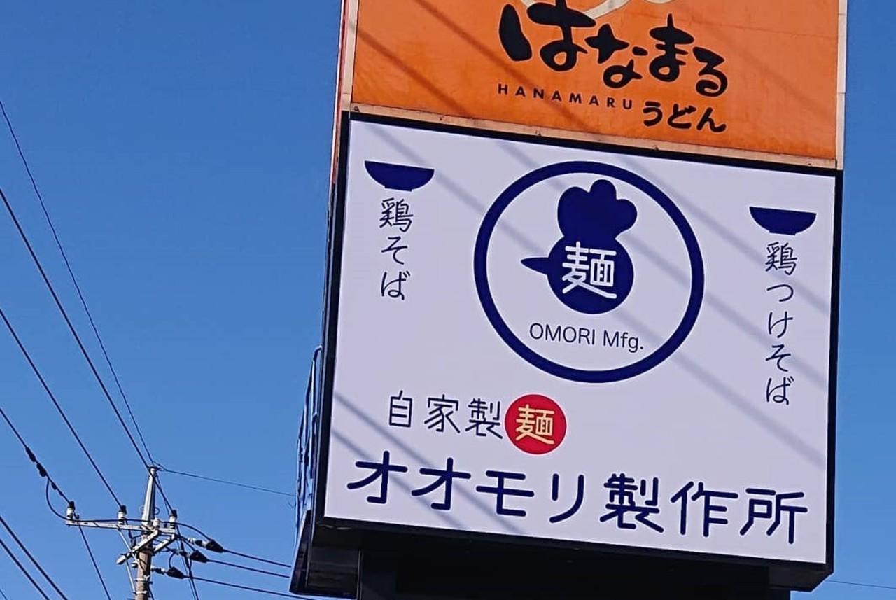 栃木県宇都宮市峰4丁目に「自家製麺オオモリ製作所」が明日オープンのようです。