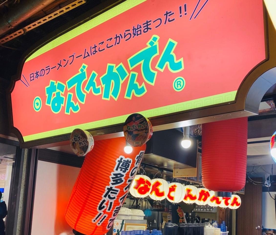 東京都渋谷区の渋谷肉横丁に伝説のラーメン店「なんでんかんでん渋谷肉横丁店」オープン!