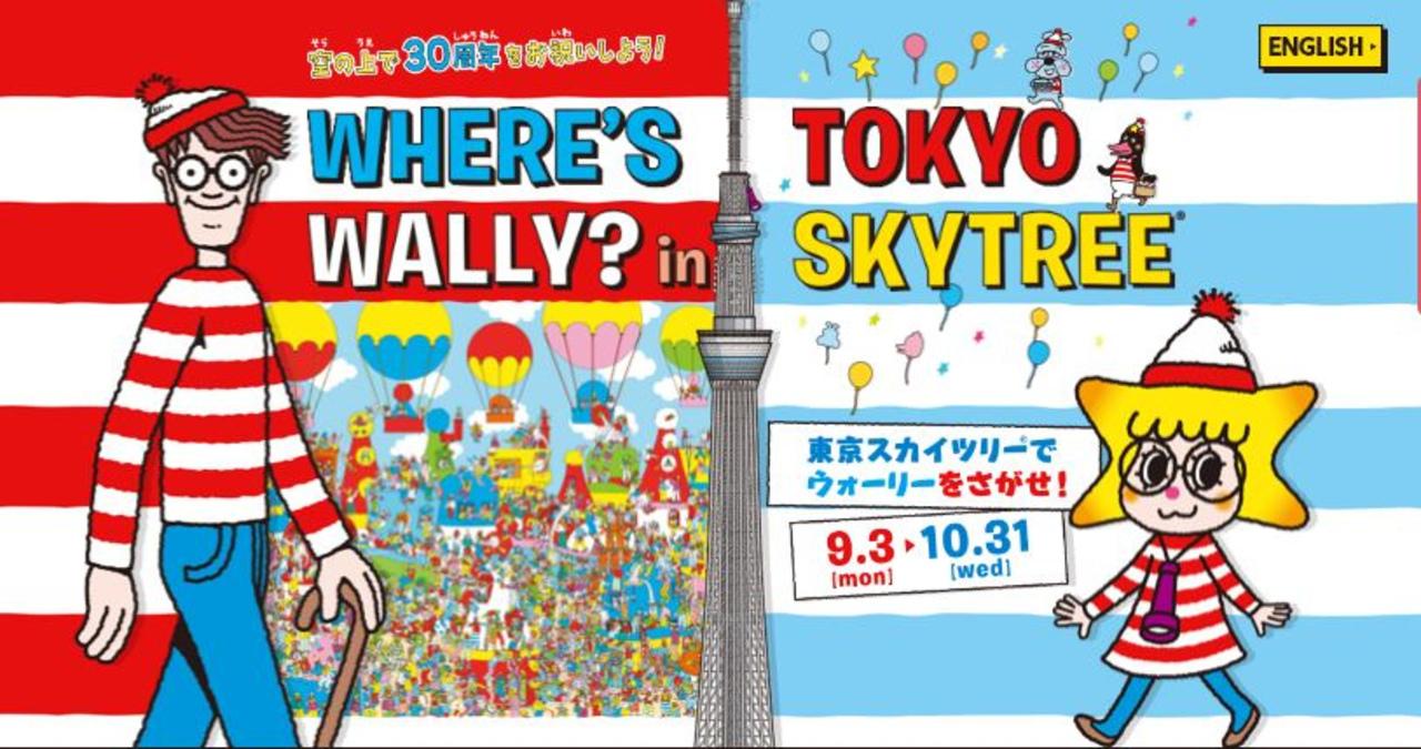 WHERE'S WALLY? in TOKYO SKYTREE 東京スカイツリーでウォーリーを探せ!