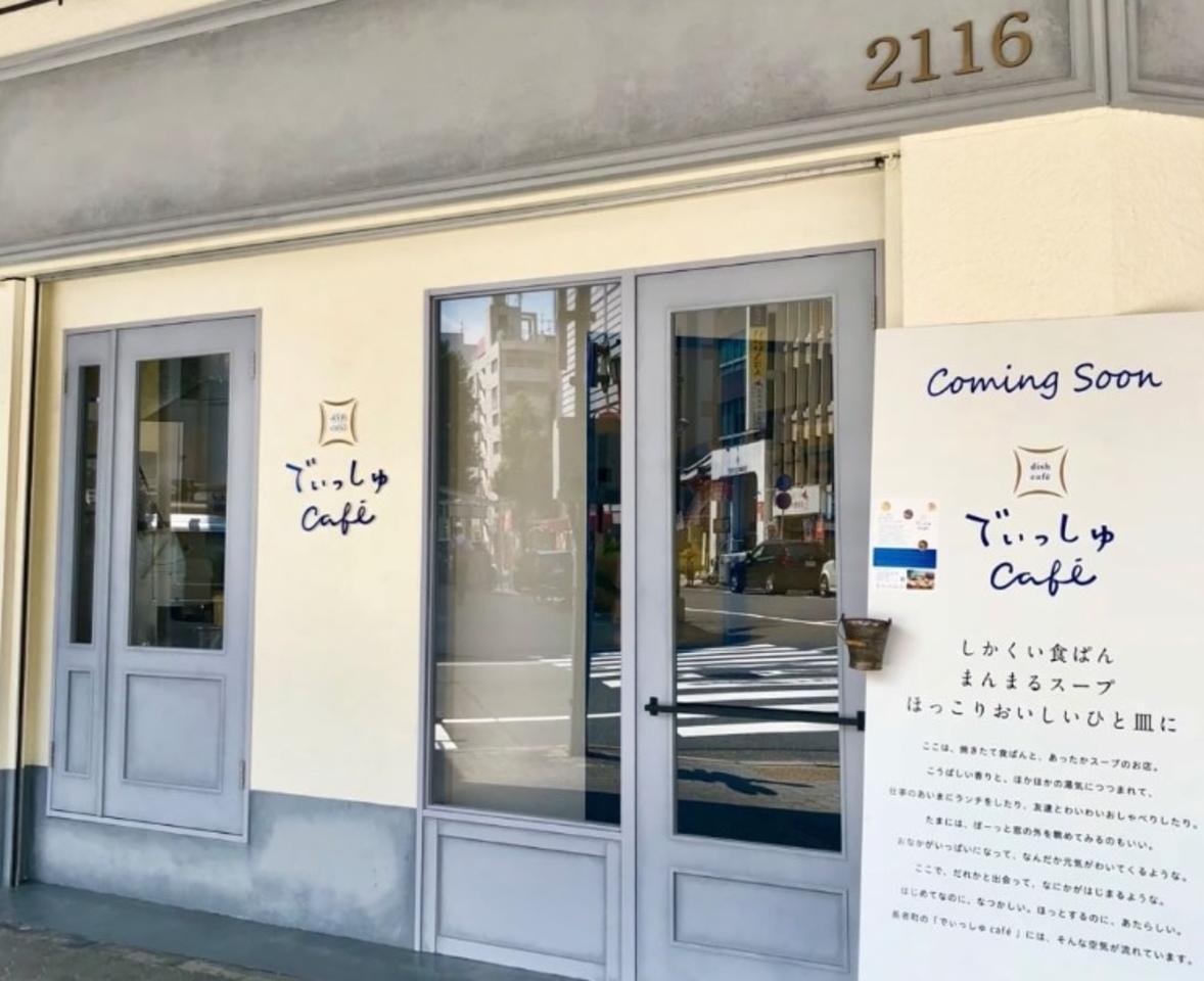 焼きたて食ぱんとスープのお店...名古屋 錦に「でぃっしゅcafé」8月8日グランドオープン!