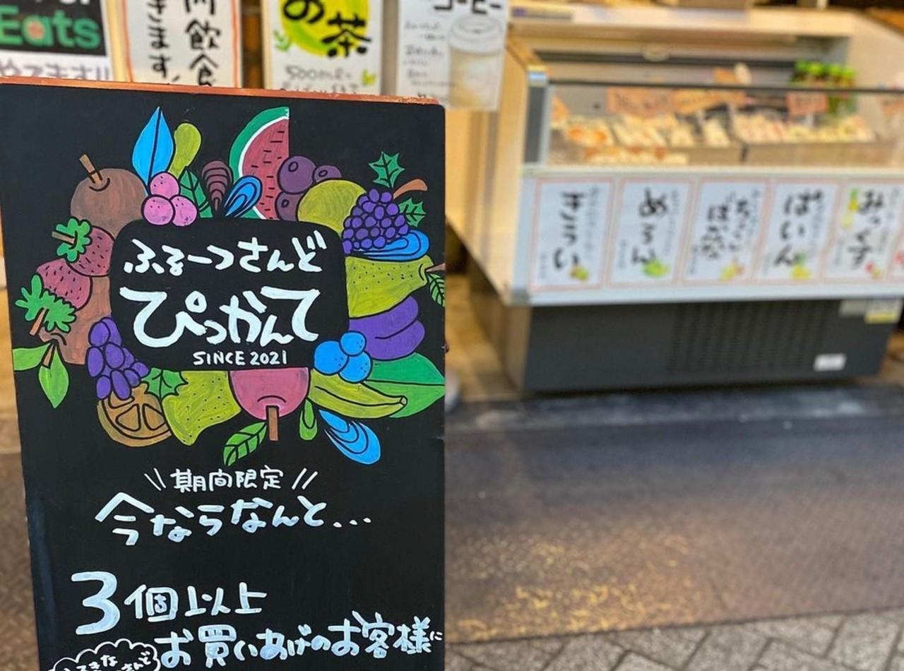 東京都足立区千住旭町に「ふるーつさんどぴっかんて」が本日グランドオープンのようです。