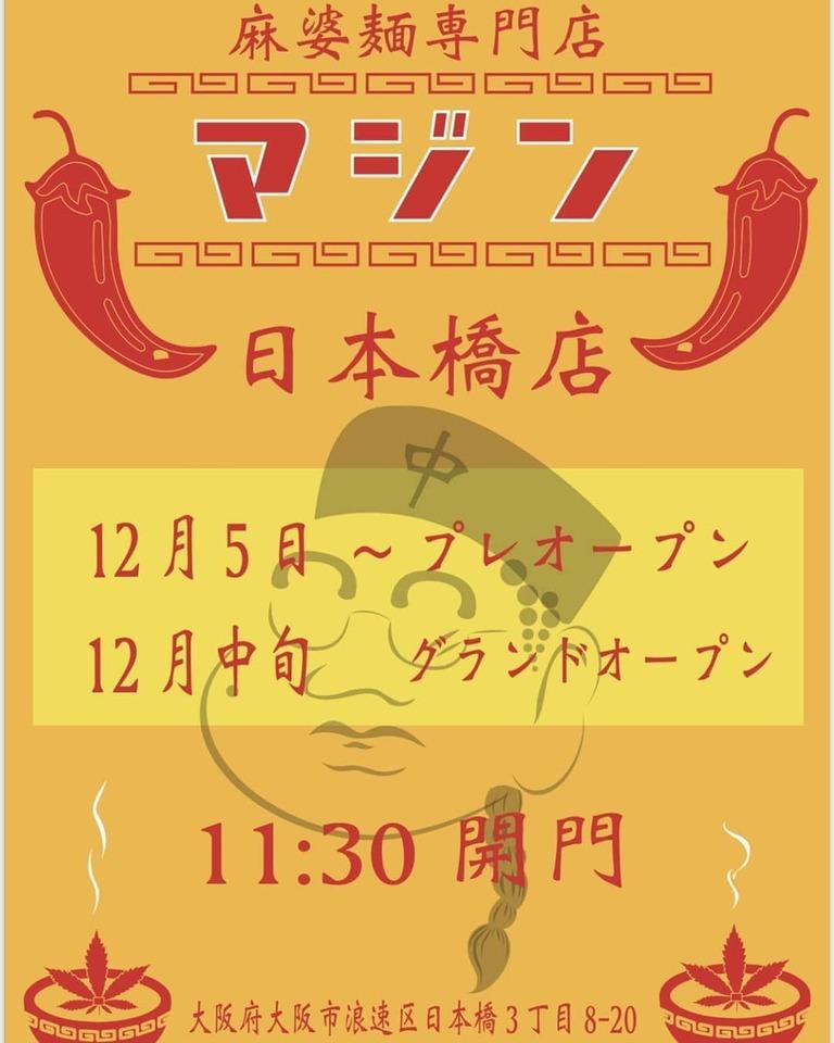 大阪市浪速区日本橋3丁目に「麻婆麺専門店マジン日本橋店」が昨日よりプレオープンのようです。