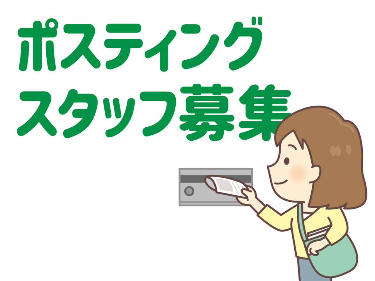 【未経験者大歓迎】ポスティングスタッフ募集【当社チラシ配布】