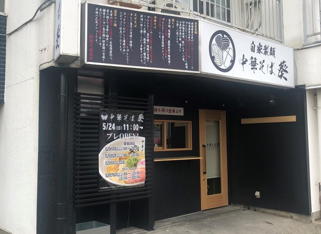 祝!5/24~移転プレopen『中華そば 葵本店』(埼玉県川口市)