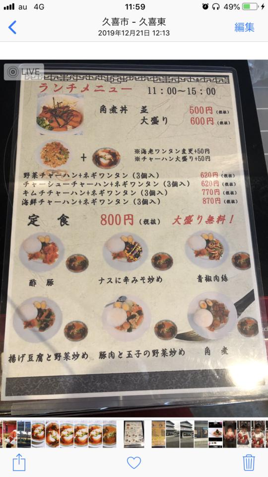 11232桃源郷 中国東北料理