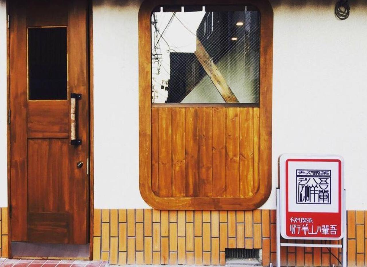 山羊さん牛さんがお出迎え...高円寺駅近くに『チーズ喫茶 吾輩は山羊である』オープン。