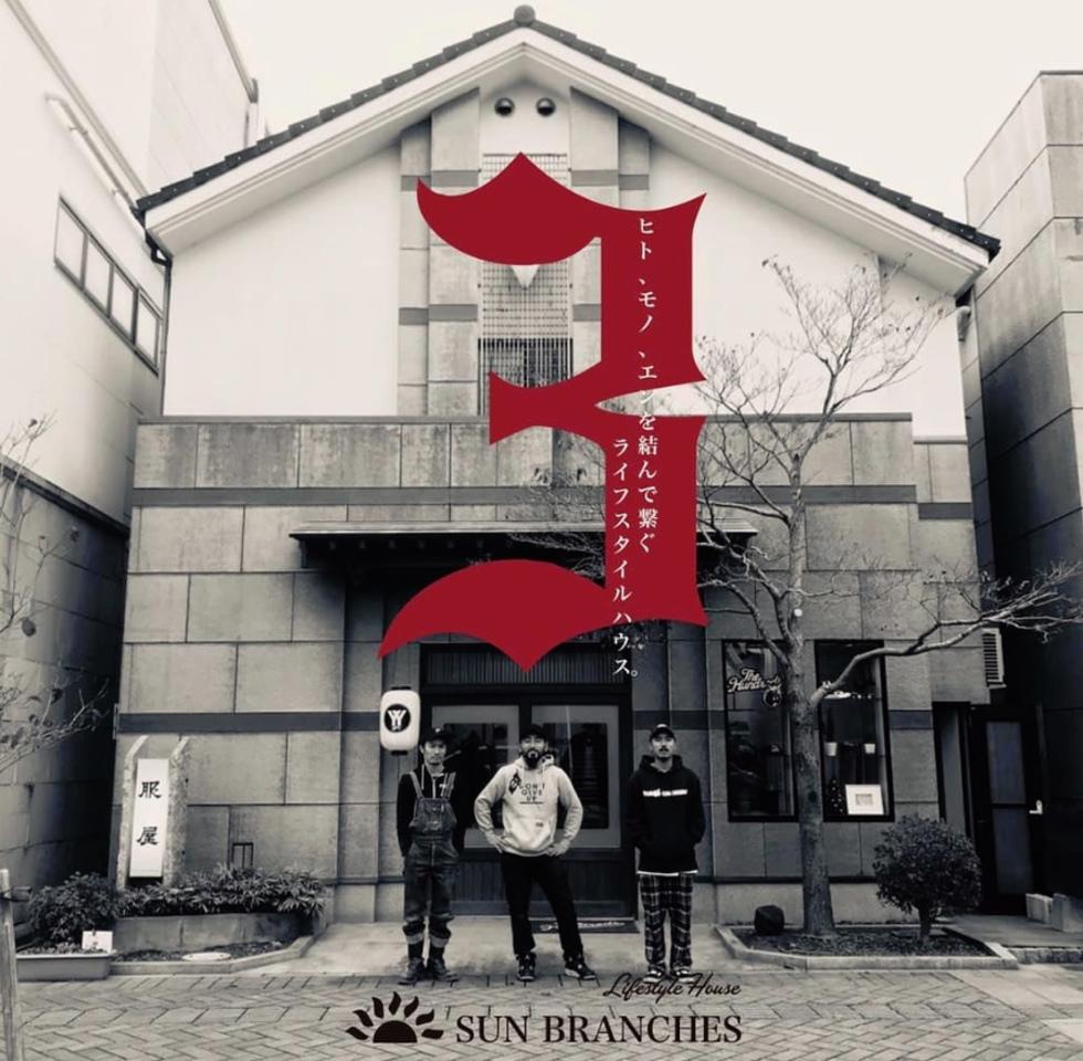 ヒト、モノ、エンを繋ぐライフスタイルハウス...鹿島市高津原に「サンブランチーズ」12/1オープン