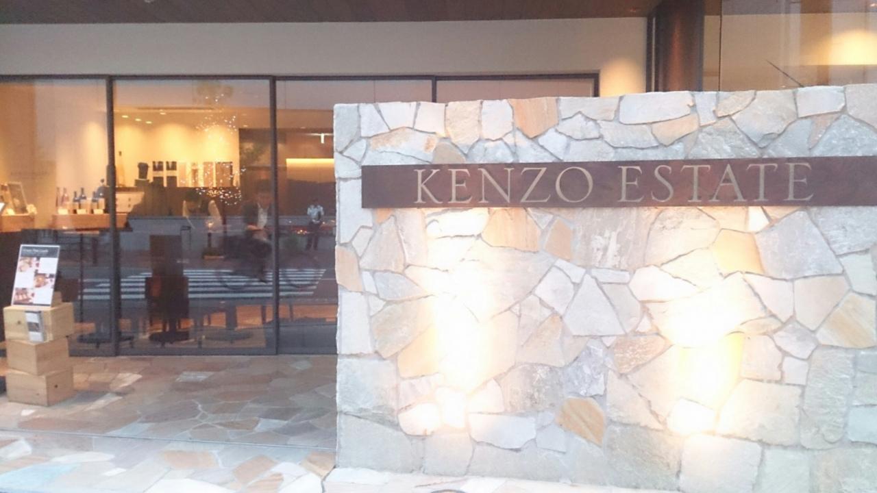 ケンゾーエステイトワイナリー 大阪 (KENZO ESTATE WINERY)